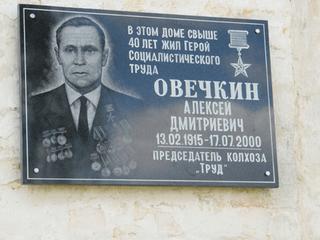 Председатель колхоза  не забыт земляками