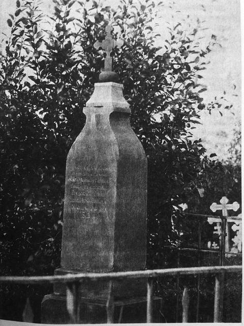 Надгробие на могиле Кс. Анфилатова  (фото из книги Г.А. Замятина)