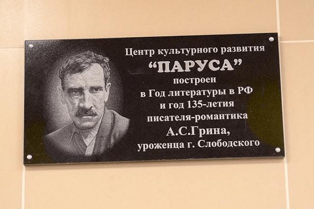 Паруса_табличка