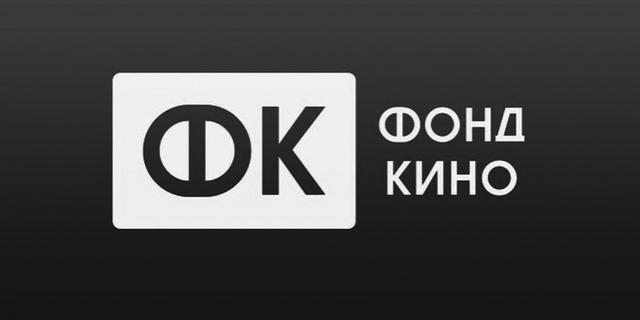 фонд кино