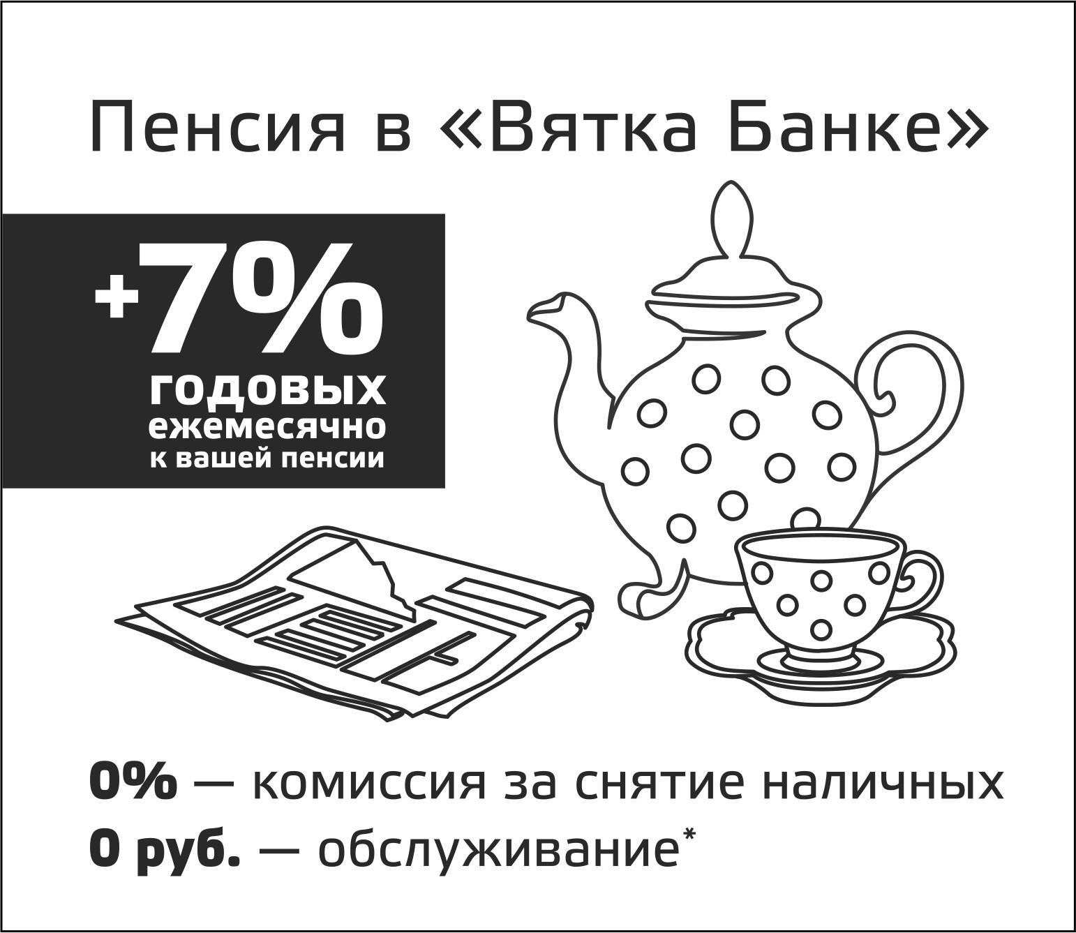 Услуги для пенсионеров_130х154