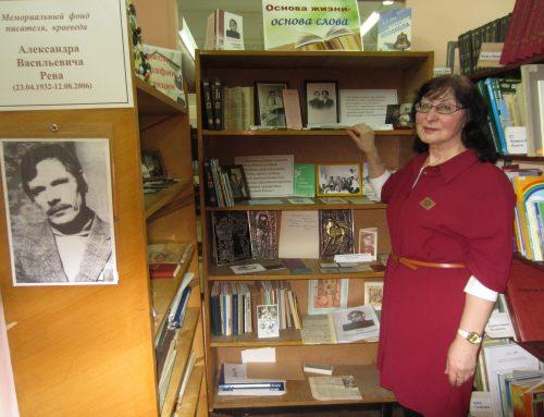 Мемориальный фонд в библиотеке