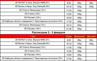 """Расписание киносеансов ЦКР """"Паруса"""" с 31 января по 6 февраля"""