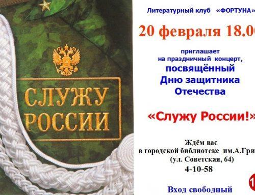 Концерт «Служу России!»