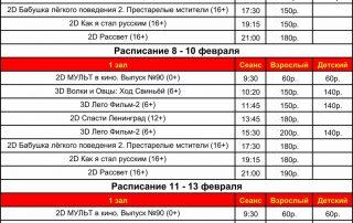 """Расписание киносеансов в ДК """"Паруса"""""""