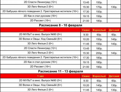 Расписание киносеансов в ДК «Паруса»