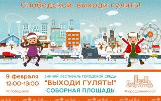 Соборная площадь - 2019. Флешмоб