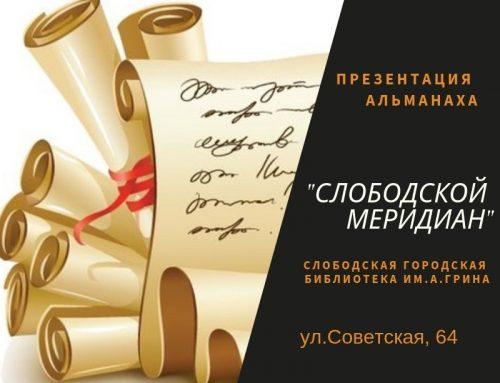 Литературный праздник «ВЕСНА НА КОНЧИКЕ ПЕРА»