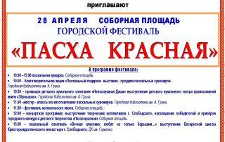 """Фестиваль """"Пасха красная"""" в Слободском"""