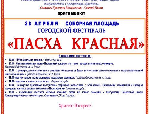 Фестиваль «Пасха красная» в Слободском