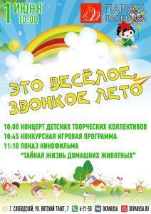 Детский праздник 1 июня