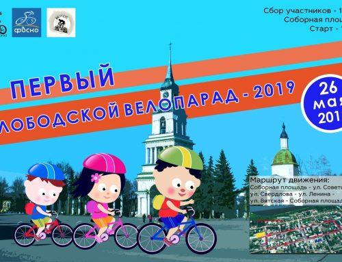 Слободской велопарад