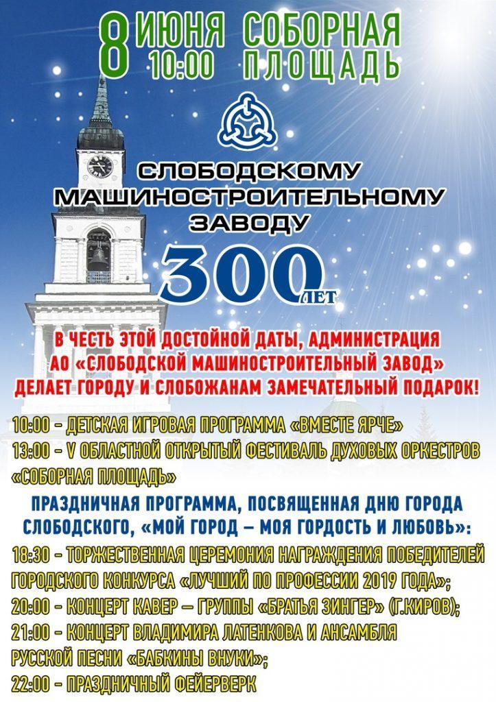 Программа Дня города на завтра 8 июня