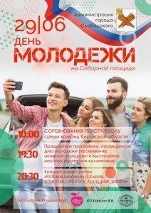 День молодежи Слободской 29 июня