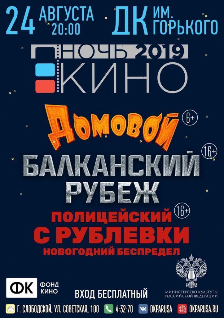 Ночь Кино ДК им. Горького