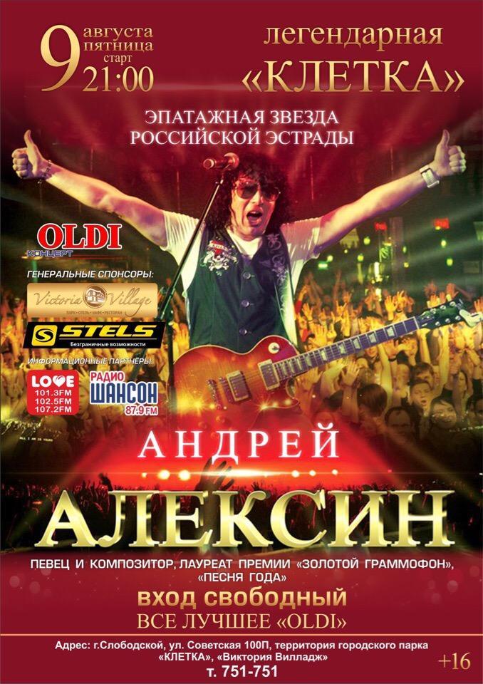 Концерт Андрея Алексина в Слободском