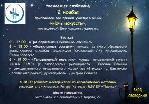 """Афиша """"Ночь искусств"""" в Слободском"""