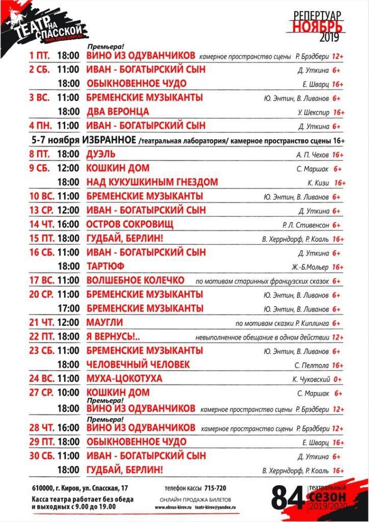 "Репертуар ""Театра на Спасской"" на ноябрь"