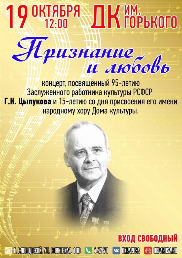 Афиша ДК им. Горького