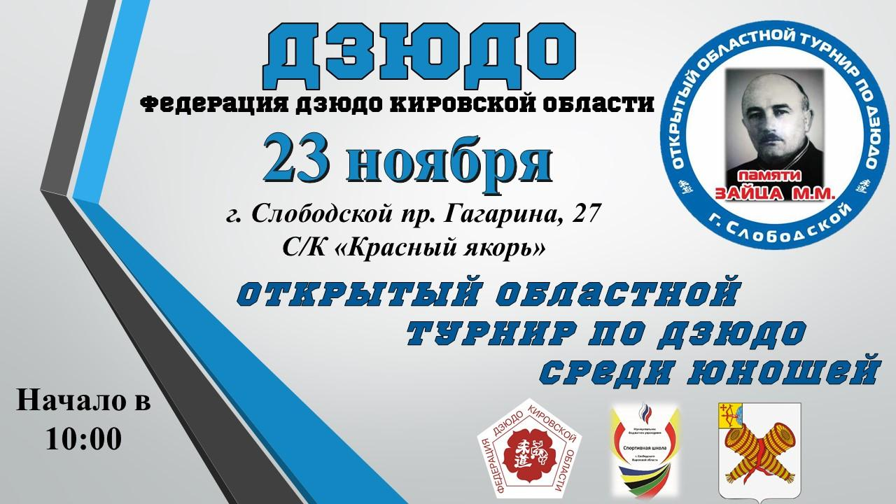 Открытый областной турнир памяти М.М. Зайца