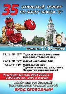 В пятницу в Слободском стартует открытый турнир по боксу