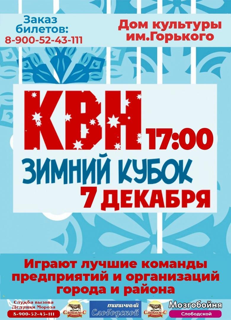 Завтра в Слободском разыграют зимний кубок по КВН