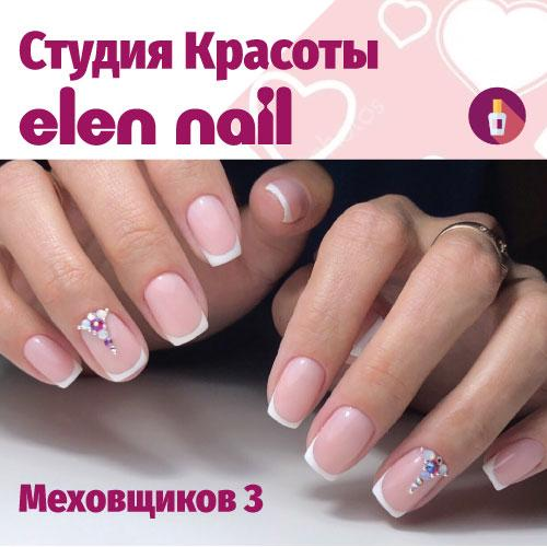 Студия Красоты Elen Nail