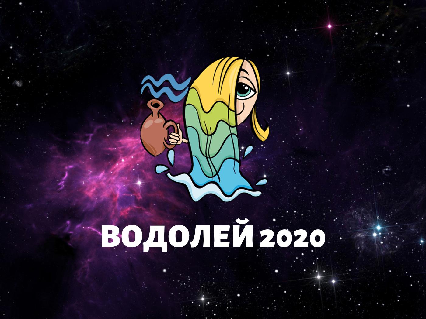 Гороскоп на 2020 год Водолей