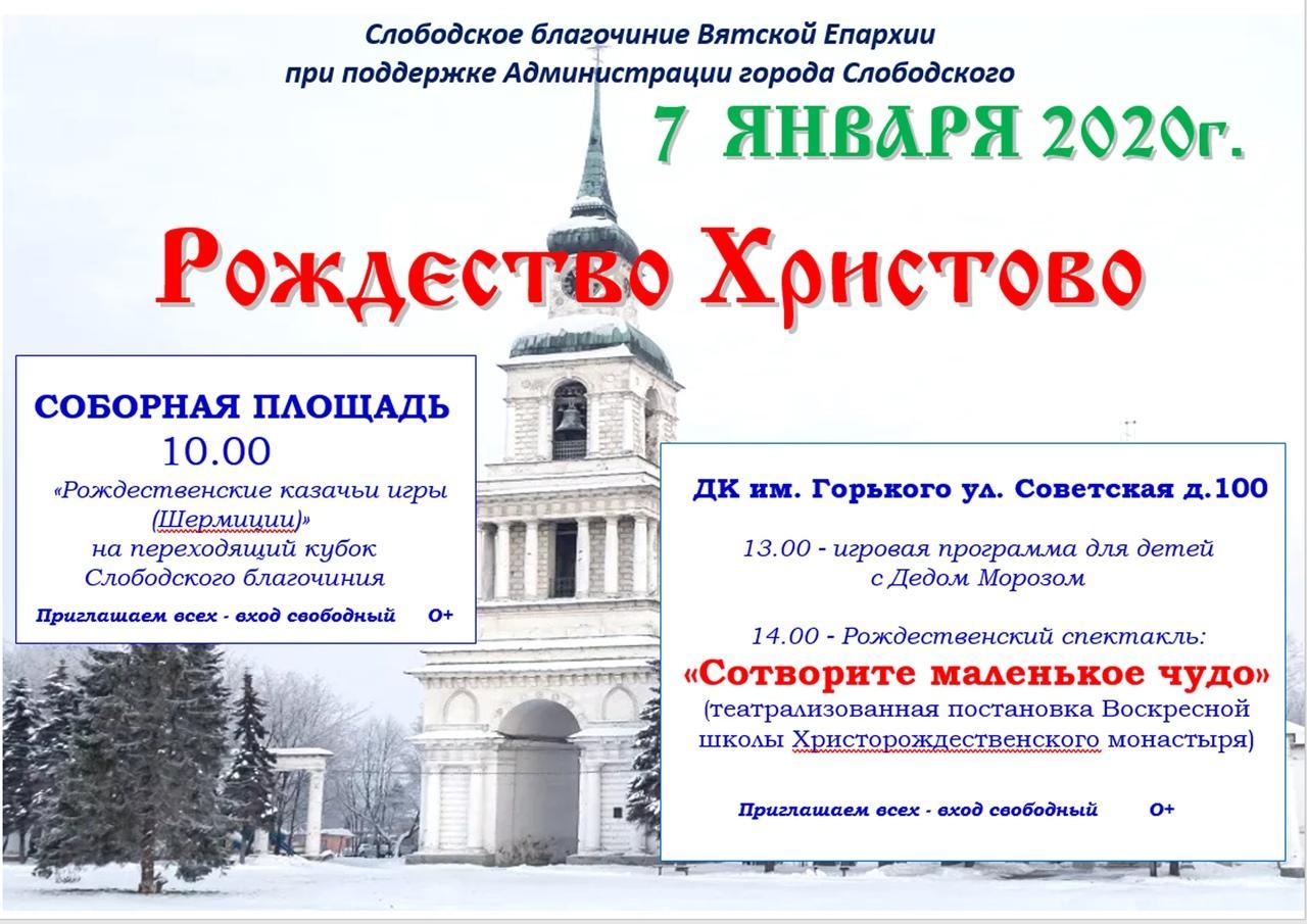 Рождество в Слободском