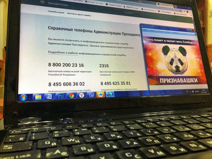 «Признавашки» - Интернет - Путину