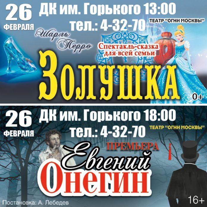 Гастроли в ДК им. Горького