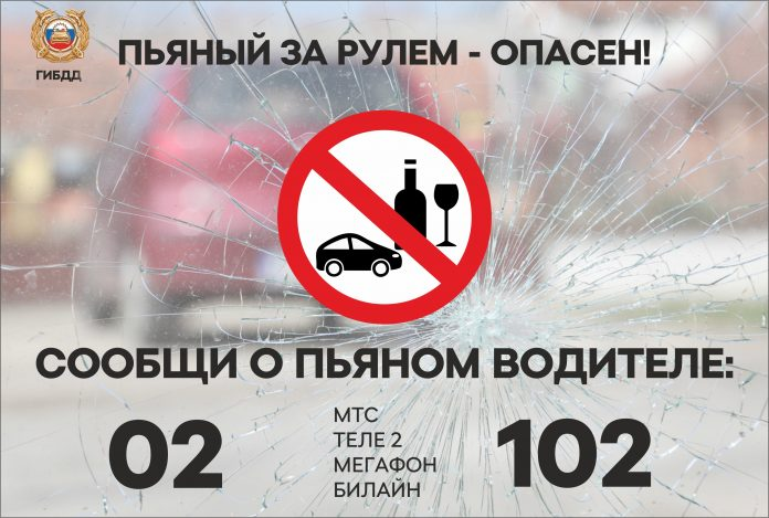 Сообщи о пьяном водителе